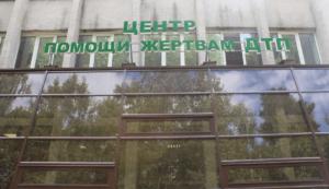 Центр помощи жертвам ДТП